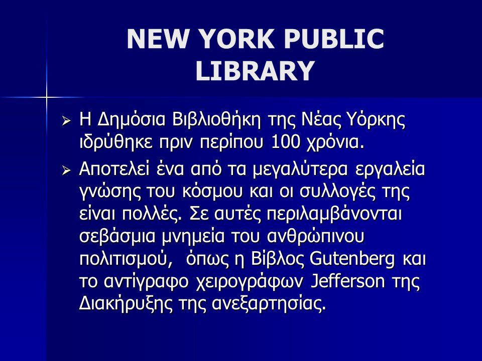 NEW YORK PUBLIC LIBRARY  Η Δημόσια Βιβλιοθήκη της Νέας Υόρκης ιδρύθηκε πριν περίπου 100 χρόνια.  Αποτελεί ένα από τα μεγαλύτερα εργαλεία γνώσης του
