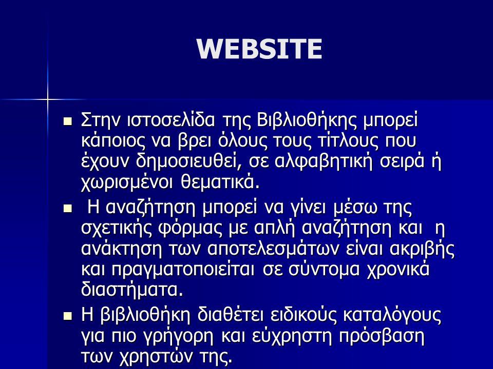 WEBSITE Στην ιστοσελίδα της Βιβλιοθήκης μπορεί κάποιος να βρει όλους τους τίτλους που έχουν δημοσιευθεί, σε αλφαβητική σειρά ή χωρισμένοι θεματικά. Στ