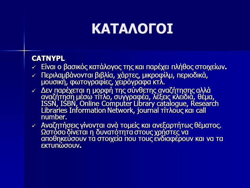 ΚΑΤΑΛΟΓΟΙ CATNYPL Είναι ο βασικός κατάλογος της και παρέχει πλήθος στοιχείων. Είναι ο βασικός κατάλογος της και παρέχει πλήθος στοιχείων. Περιλαμβάνον