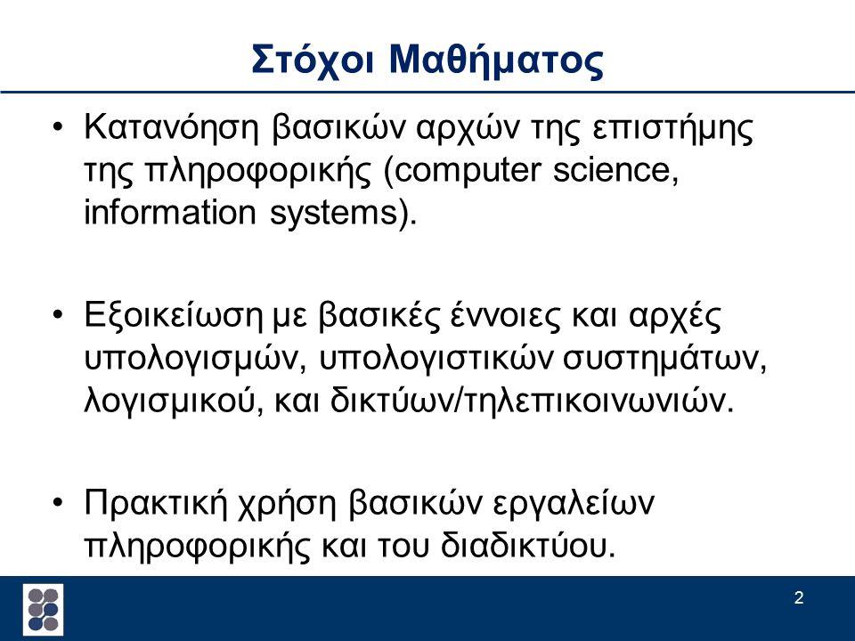 2 Στόχοι Μαθήματος Κατανόηση βασικών αρχών της επιστήμης της πληροφορικής (computer science, information systems). Εξοικείωση με βασικές έννοιες και α