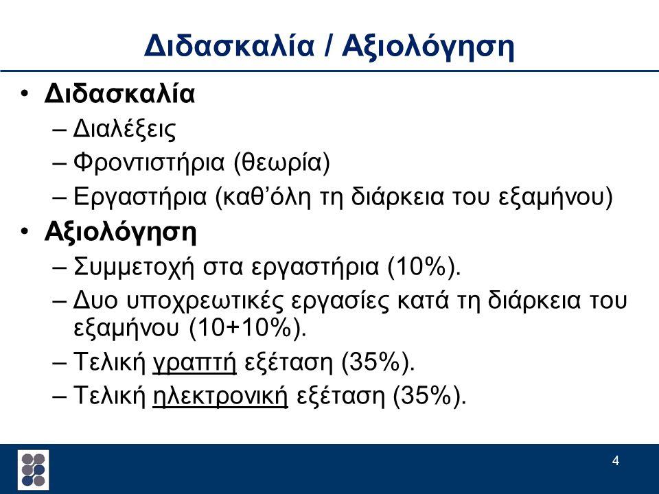 4 Διδασκαλία / Αξιολόγηση Διδασκαλία –Διαλέξεις –Φροντιστήρια (θεωρία) –Εργαστήρια (καθ'όλη τη διάρκεια του εξαμήνου) Αξιολόγηση –Συμμετοχή στα εργαστήρια (10%).