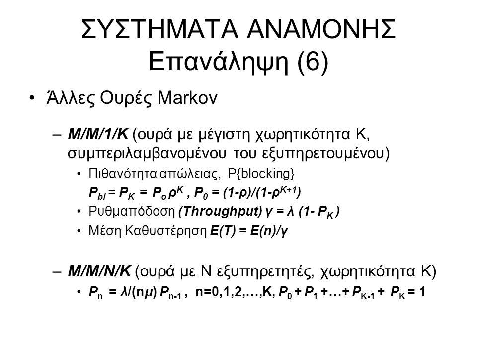 ΣΥΣΤΗΜΑΤΑ ΑΝΑΜΟΝΗΣ Παράδειγμα ανάλυσης ουράς Markov με m εξυπηρετητές M/M/m [Erlang –C] Infinite buffer Finite # of servers (m) Prob.