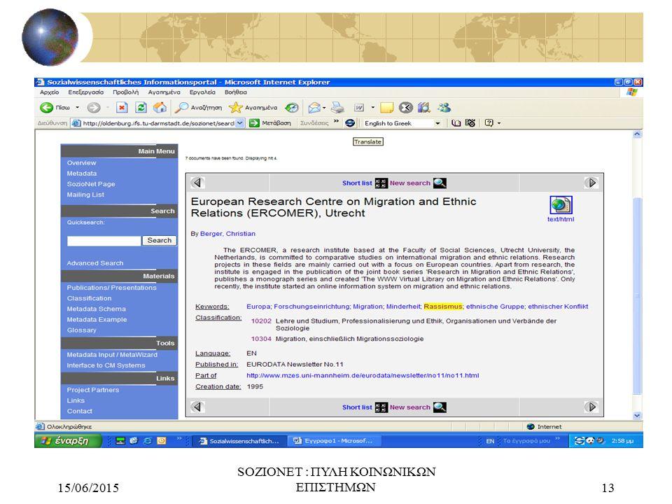 15/06/2015 SOZIONET : ΠΥΛΗ ΚΟΙΝΩΝΙΚΩΝ ΕΠΙΣΤΗΜΩΝ13