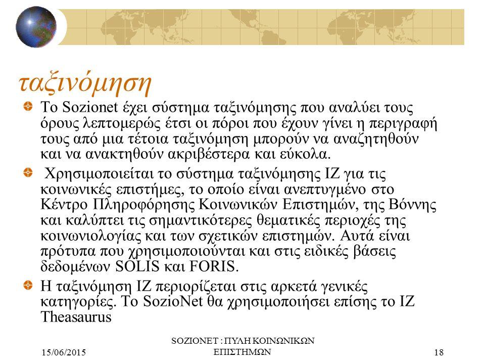 15/06/2015 SOZIONET : ΠΥΛΗ ΚΟΙΝΩΝΙΚΩΝ ΕΠΙΣΤΗΜΩΝ18 ταξινόμηση Το Sozionet έχει σύστημα ταξινόμησης που αναλύει τους όρους λεπτομερώς έτσι οι πόροι που