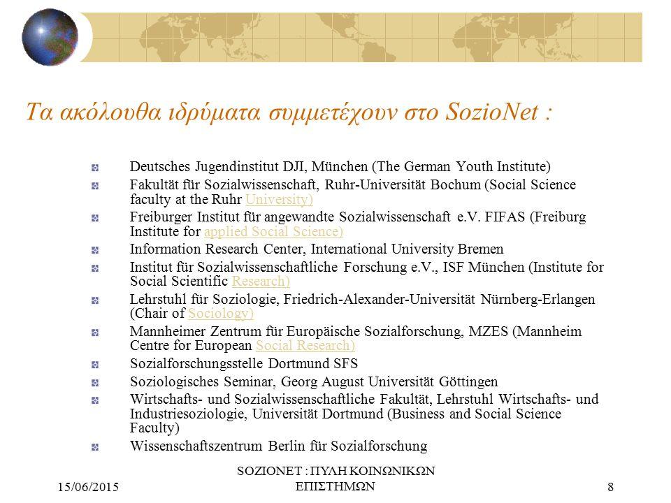 15/06/2015 SOZIONET : ΠΥΛΗ ΚΟΙΝΩΝΙΚΩΝ ΕΠΙΣΤΗΜΩΝ8 Τα ακόλουθα ιδρύματα συμμετέχουν στο SozioNet : Deutsches Jugendinstitut DJI, München (The German You