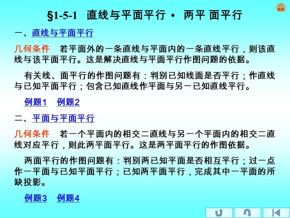 § 1-5 直线与平面的相对位置 两平面的相对位置 §1-5-1 直线与平面平行 两平面平行 §1-5-1 直线与平面平行 两平面平行 §1-5-2 直线与平面的交点 两平面的交线 §1-5-2 直线与平面的交点 两平面的交线 §1-5-3 直线与平面垂直 两平面垂直 §1-5-3 直线与平面垂直 两平面垂直