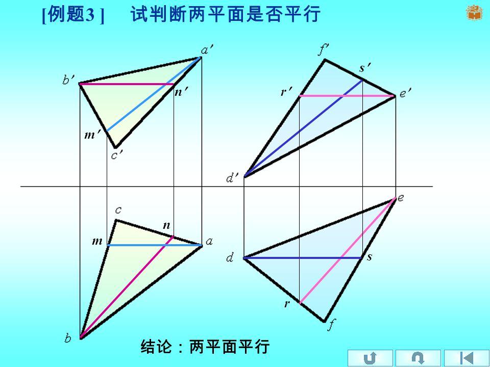 二、两平面平行 若属于一平面的相交两直线对应平行于属于另一平面的相交两直 线,则此两平面平行 E F D A C B
