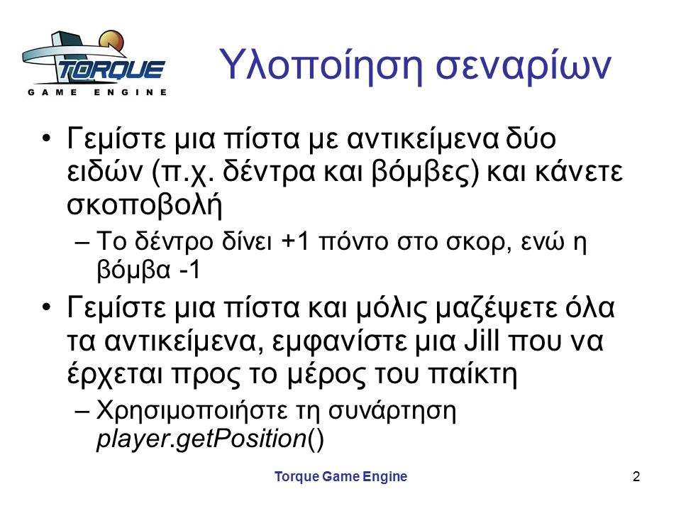Torque Game Engine2 Υλοποίηση σεναρίων Γεμίστε μια πίστα με αντικείμενα δύο ειδών (π.χ.
