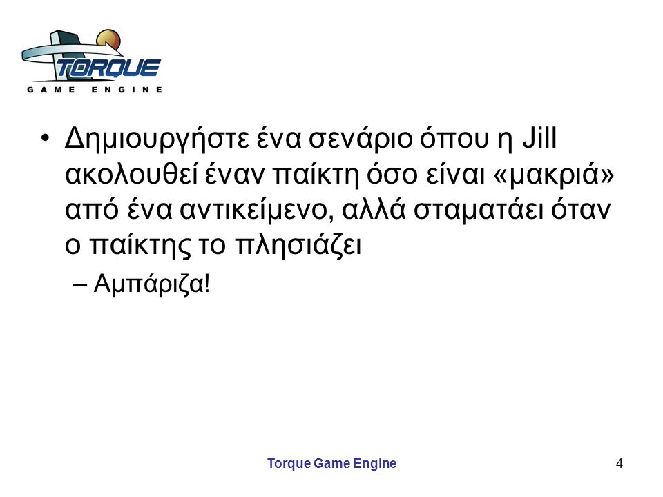 Torque Game Engine4 Δημιουργήστε ένα σενάριο όπου η Jill ακολουθεί έναν παίκτη όσο είναι «μακριά» από ένα αντικείμενο, αλλά σταματάει όταν ο παίκτης τ