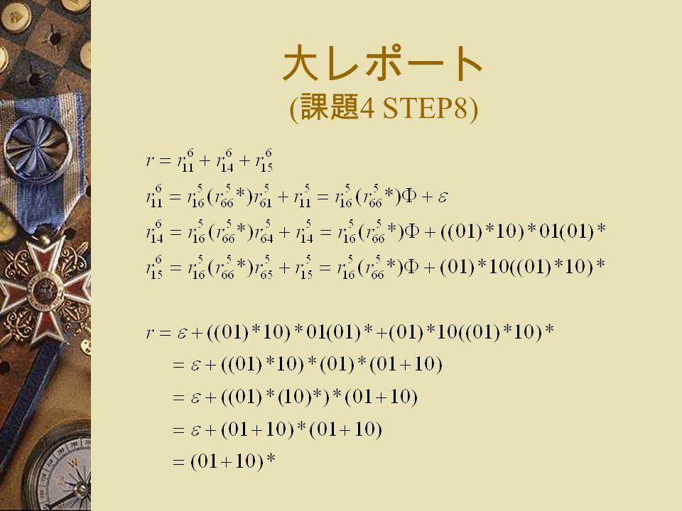大レポート ( 課題 4 STEP8)