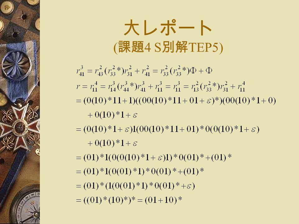 大レポート ( 課題 4 S 別解 TEP5)
