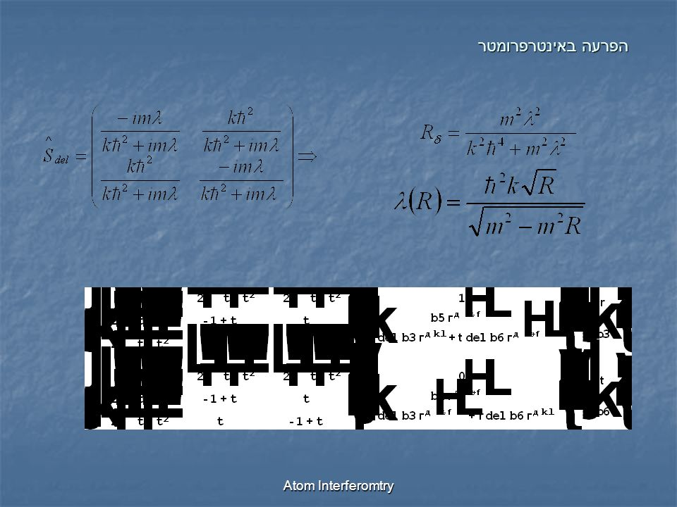 Atom Interferomtry הפרעה באינטרפרומטר