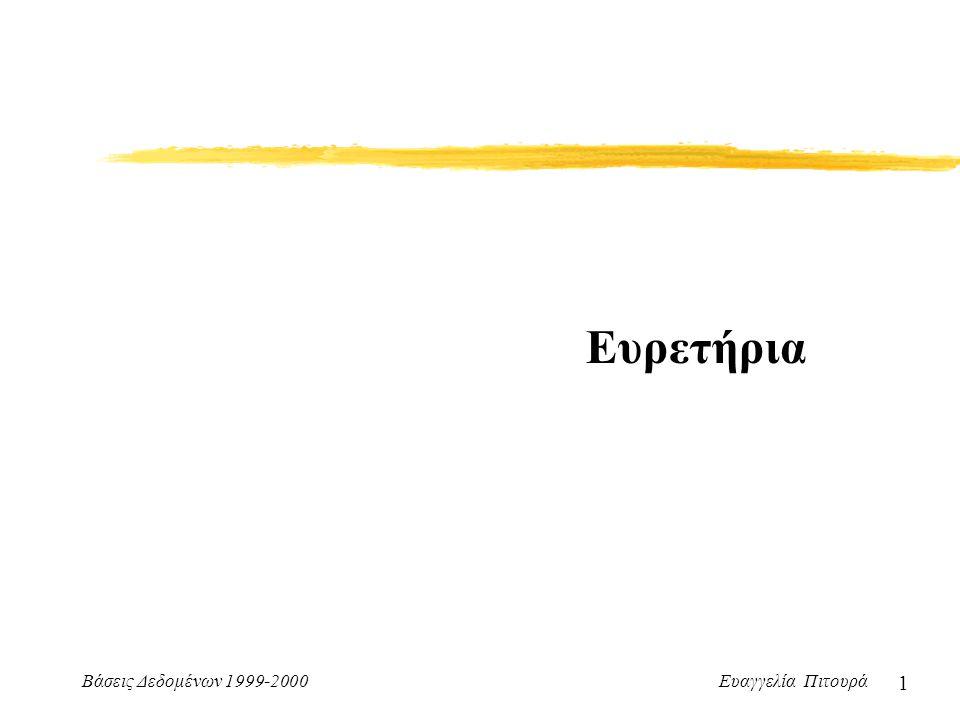 Βάσεις Δεδομένων 1999-2000 Ευαγγελία Πιτουρά 1 Ευρετήρια