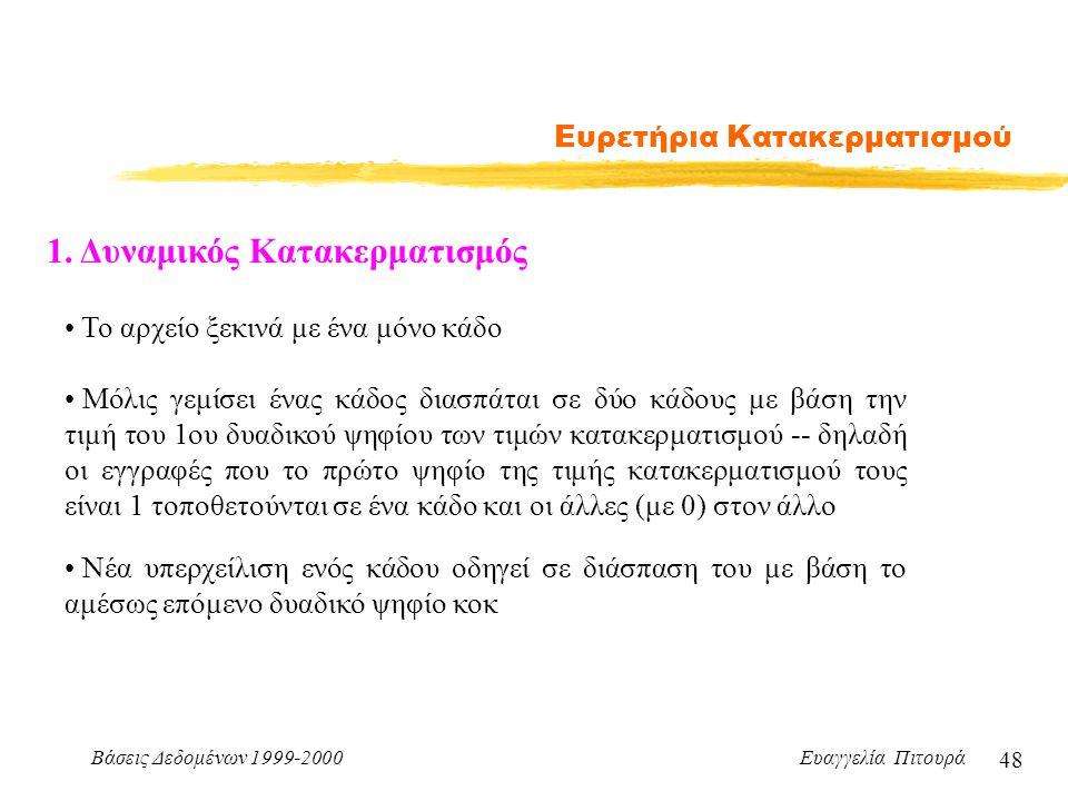 Βάσεις Δεδομένων 1999-2000 Ευαγγελία Πιτουρά 48 Ευρετήρια Κατακερματισμού 1.