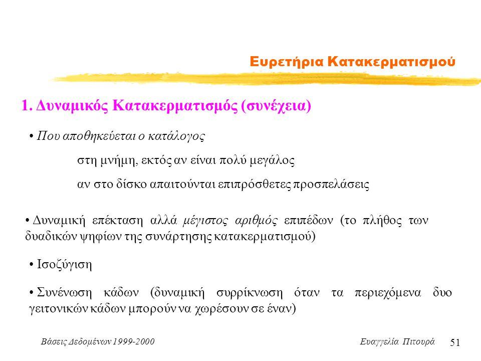 Βάσεις Δεδομένων 1999-2000 Ευαγγελία Πιτουρά 51 Ευρετήρια Κατακερματισμού 1.