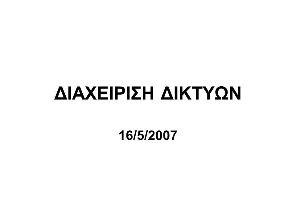 ΔΙΑΧΕΙΡΙΣΗ ΔΙΚΤΥΩΝ 16/5/2007
