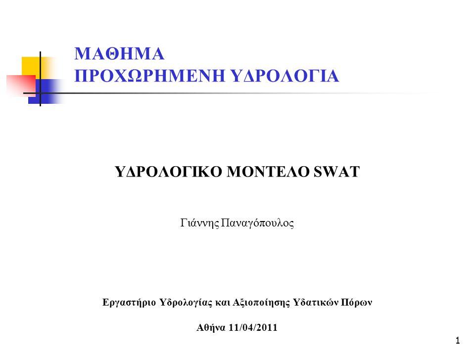 32 Στάδια Μοντελοποίησης Επεξεργασία Δεδομένων Εισόδου (χαρτών, κλιματικών χρονοσειρών κ.λ.π.) Εισαγωγή τους και Σχηματοποίηση Λεκάνης Απορροής (watershed delineation) Συμπλήρωση Παραμέτρων Αρχείων Προγράμματος (parameterization) Εκτέλεση (run) Ρύθμιση (calibration).