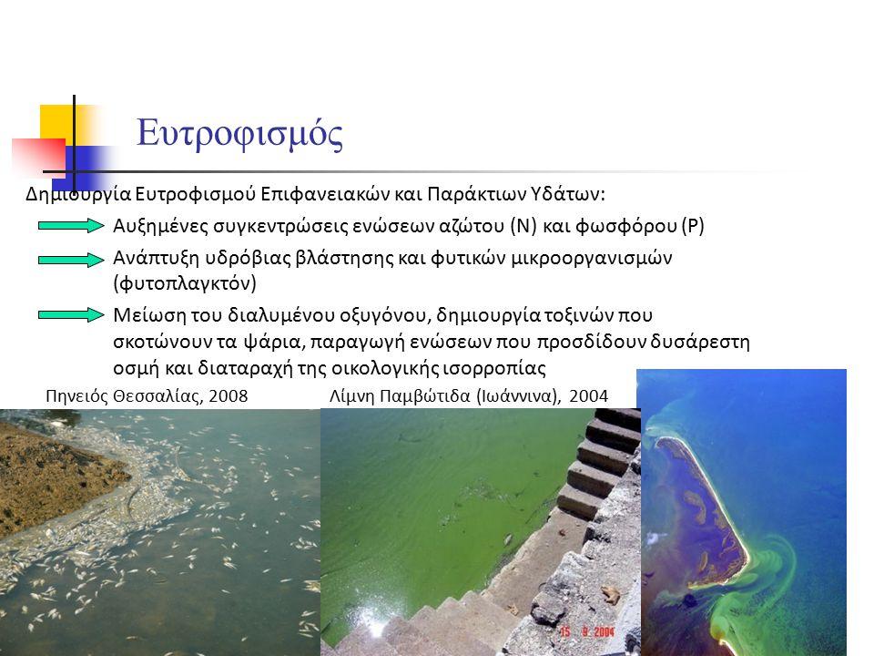 4 4 Ευτροφισμός στην Ελλάδα και πηγές προέλευσης Πηγές Προέλευσης Ν και P στα ύδατα Σημειακές (point): Αστικά λύματα Βιομηχανικά απόβλητα Λύματα κτηνοτροφικών μονάδων Μη σημειακές ή Διάχυτες (non-point ή diffuse) Γεωργικές απορροές: απόπλυση λιπασμάτων και κοπριάς από την καλλιεργήσιμη γη και τους βοσκότοπους Οικιακά λύματα Απορροές από φυσικές εκτάσεις Ατμοσφαιρική εναπόθεση