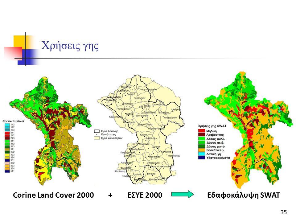 35 Χρήσεις γης Corine Land Cover 2000 + ΕΣΥΕ 2000 Εδαφοκάλυψη SWAT