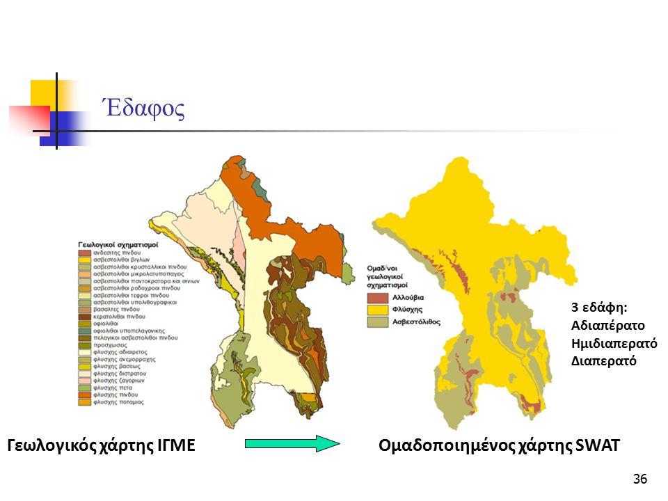 36 Έδαφος Γεωλογικός χάρτης ΙΓΜΕ Ομαδοποιημένος χάρτης SWAT 3 εδάφη: Αδιαπέρατο Ημιδιαπερατό Διαπερατό