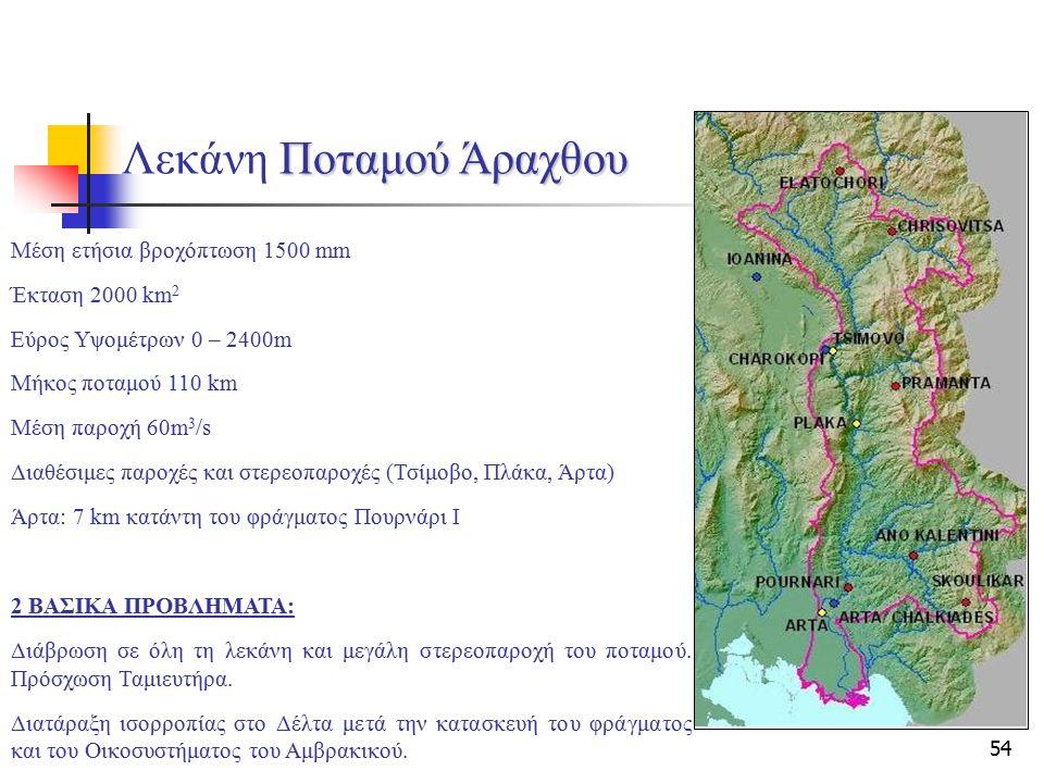 54 Ποταμού Άραχθου Λεκάνη Ποταμού Άραχθου Μέση ετήσια βροχόπτωση 1500 mm Έκταση 2000 km 2 Εύρος Υψομέτρων 0 – 2400m Μήκος ποταμού 110 km Μέση παροχή 6