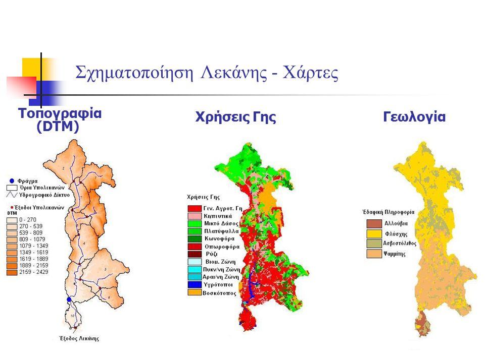 57 Σχηματοποίηση Λεκάνης - Χάρτες Τοπογραφία (DTM) Χρήσεις ΓηςΓεωλογία