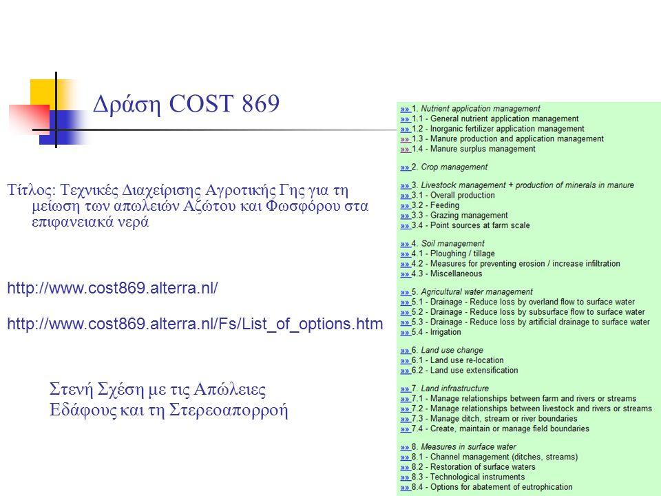 8 Δράση COST 869 Τίτλος: Τεχνικές Διαχείρισης Αγροτικής Γης για τη μείωση των απωλειών Αζώτου και Φωσφόρου στα επιφανειακά νερά http://www.cost869.alt
