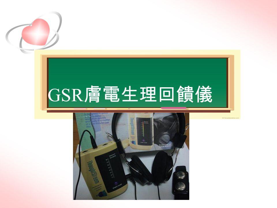 GSR 膚電生理回饋儀