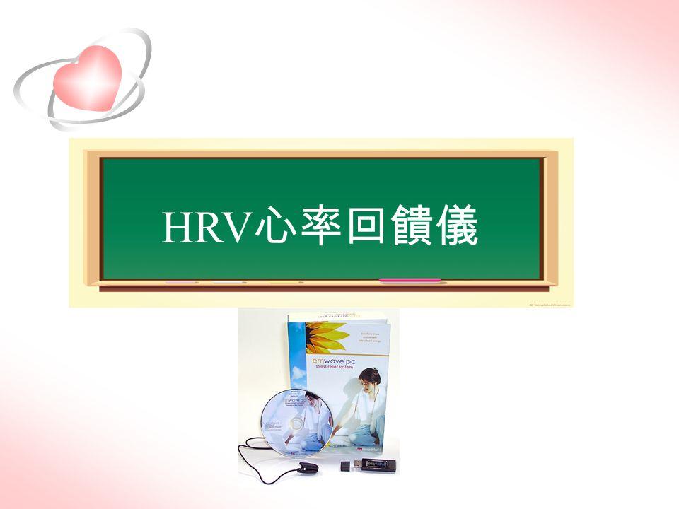 何謂 HRV 心率回饋儀? HRV ( Heart Rate Variability) 指心率跳動的 穩定程度,可用來了解一個人的情緒狀態。 測量標準 ( 以成年人而言 ) 1.