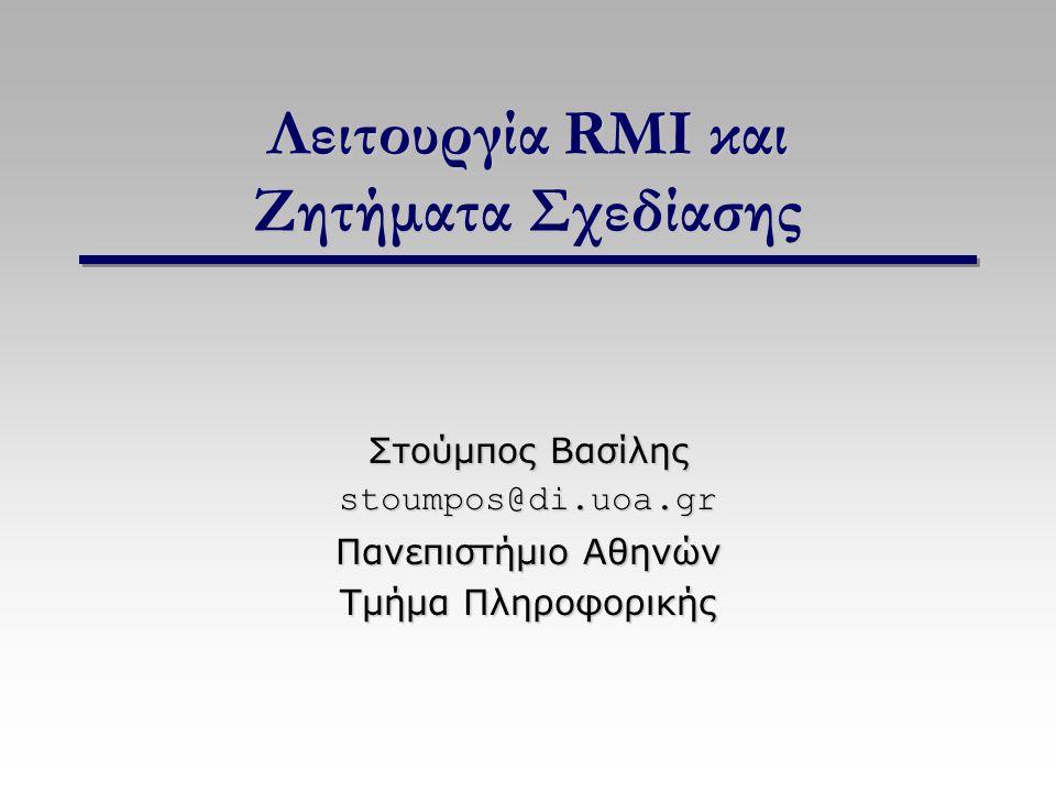 Λειτουργία RMI και Ζητήματα Σχεδίασης Στούμπος Βασίλης stoumpos@di.uoa.gr Πανεπιστήμιο Αθηνών Τμήμα Πληροφορικής