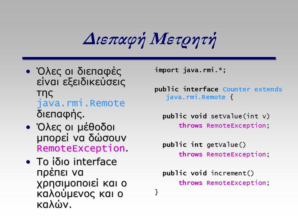 Διεπαφή Μετρητή Όλες οι διεπαφές είναι εξειδικεύσεις της java.rmi.Remote διεπαφής.Όλες οι διεπαφές είναι εξειδικεύσεις της java.rmi.Remote διεπαφής.