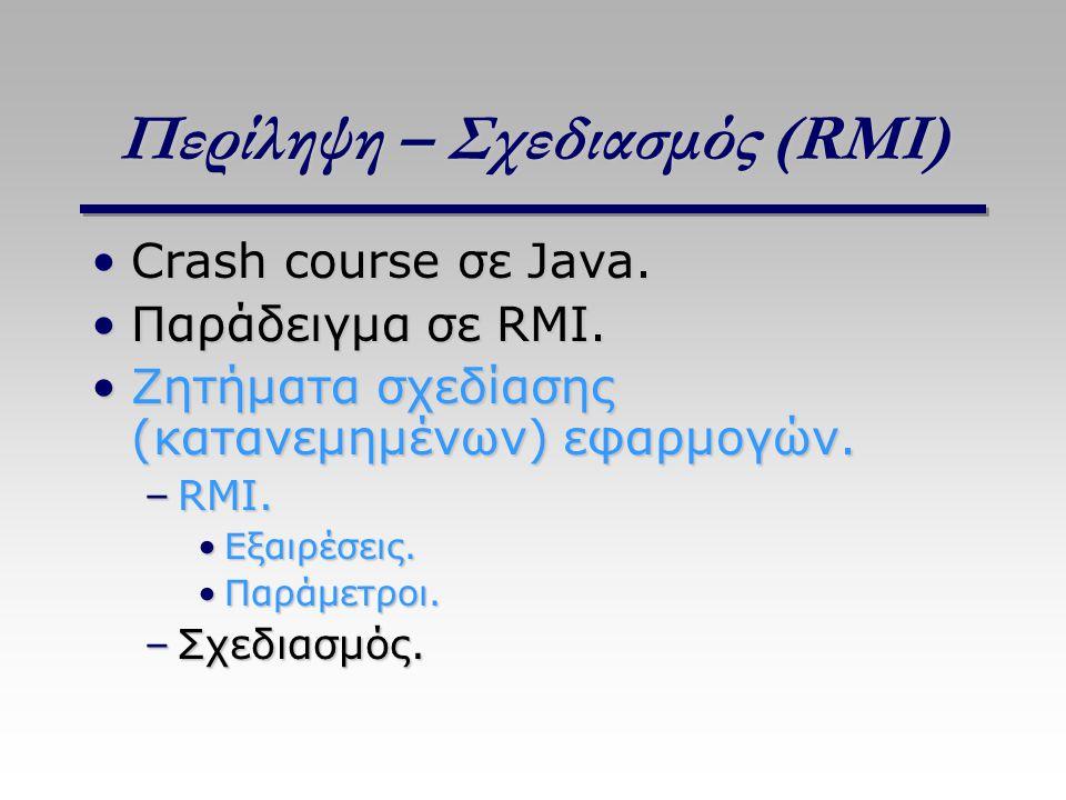 Περίληψη – Σχεδιασμός (RMI) Crash course σε Java.Crash course σε Java. Παράδειγμα σε RMI.Παράδειγμα σε RMI. Ζητήματα σχεδίασης (κατανεμημένων) εφαρμογ