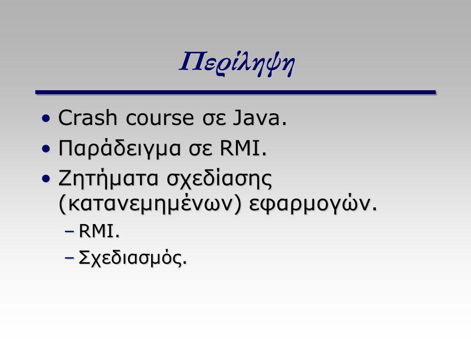 Περίληψη Crash course σε Java.Crash course σε Java. Παράδειγμα σε RMI.Παράδειγμα σε RMI. Ζητήματα σχεδίασης (κατανεμημένων) εφαρμογών.Ζητήματα σχεδίασ