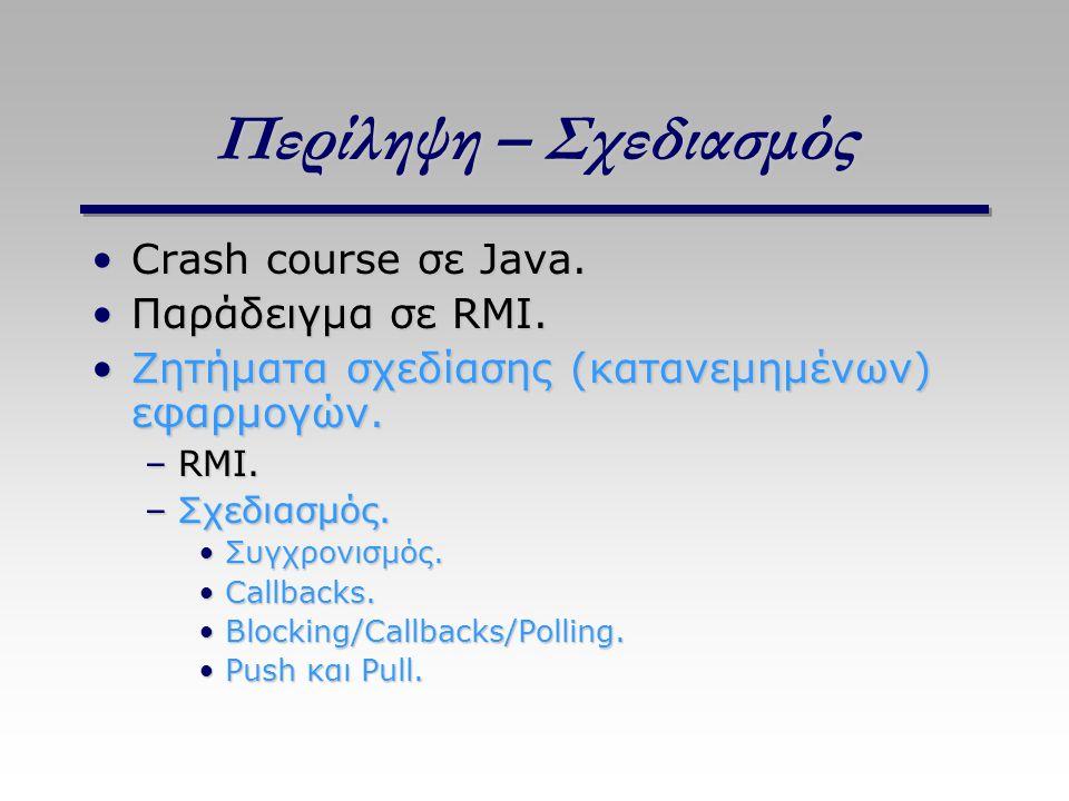 Περίληψη – Σχεδιασμός Crash course σε Java.Crash course σε Java. Παράδειγμα σε RMI.Παράδειγμα σε RMI. Ζητήματα σχεδίασης (κατανεμημένων) εφαρμογών.Ζητ
