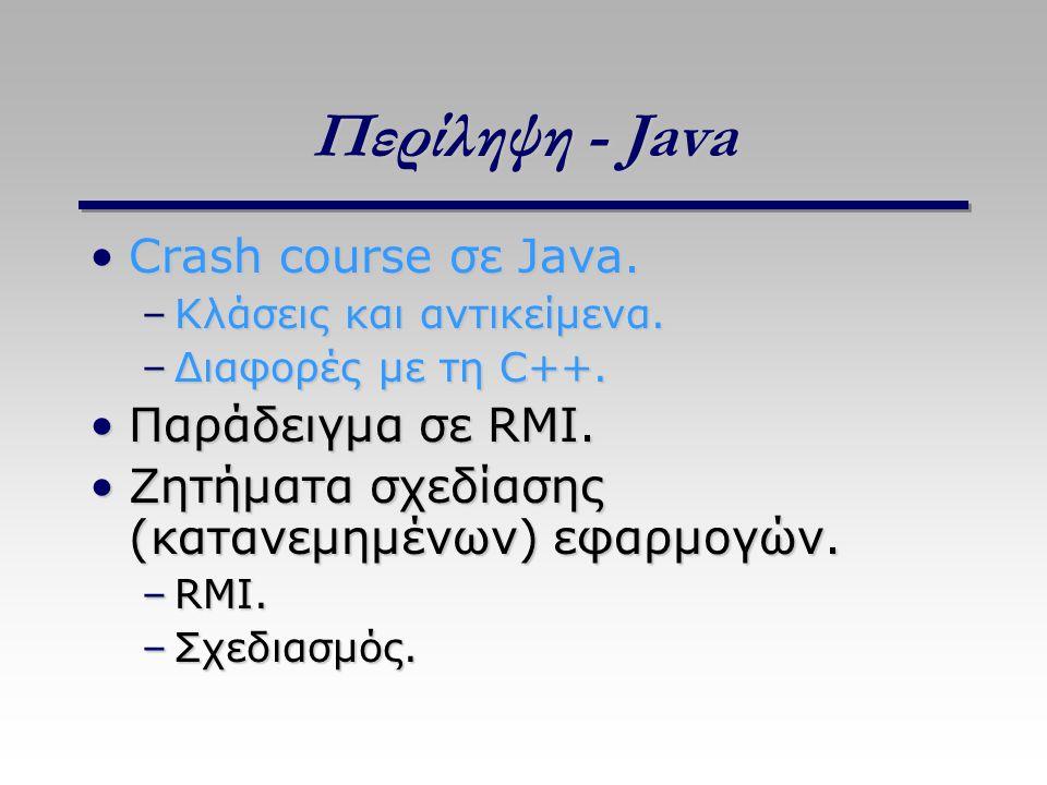 Περίληψη - Java Crash course σε Java.Crash course σε Java. –Κλάσεις και αντικείμενα. –Διαφορές με τη C++. Παράδειγμα σε RMI.Παράδειγμα σε RMI. Ζητήματ