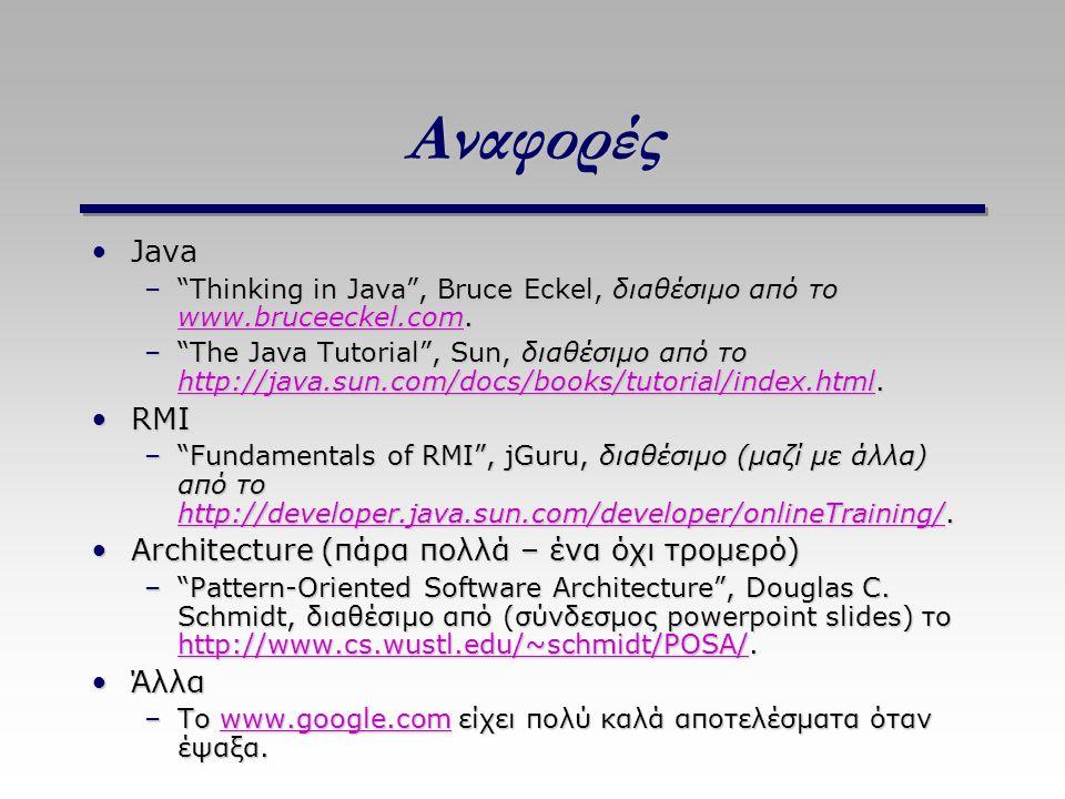 """Αναφορές JavaJava –""""Thinking in Java"""", Bruce Eckel, διαθέσιμο από το www.bruceeckel.com. www.bruceeckel.com –""""The Java Tutorial"""", Sun, διαθέσιμο από τ"""