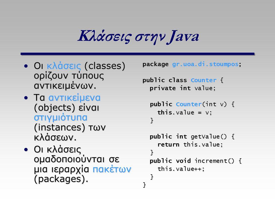 Κλάσεις στην Java Οι κλάσεις (classes) ορίζουν τύπους αντικειμένων.Οι κλάσεις (classes) ορίζουν τύπους αντικειμένων. Τα αντικείμενα (objects) είναι στ