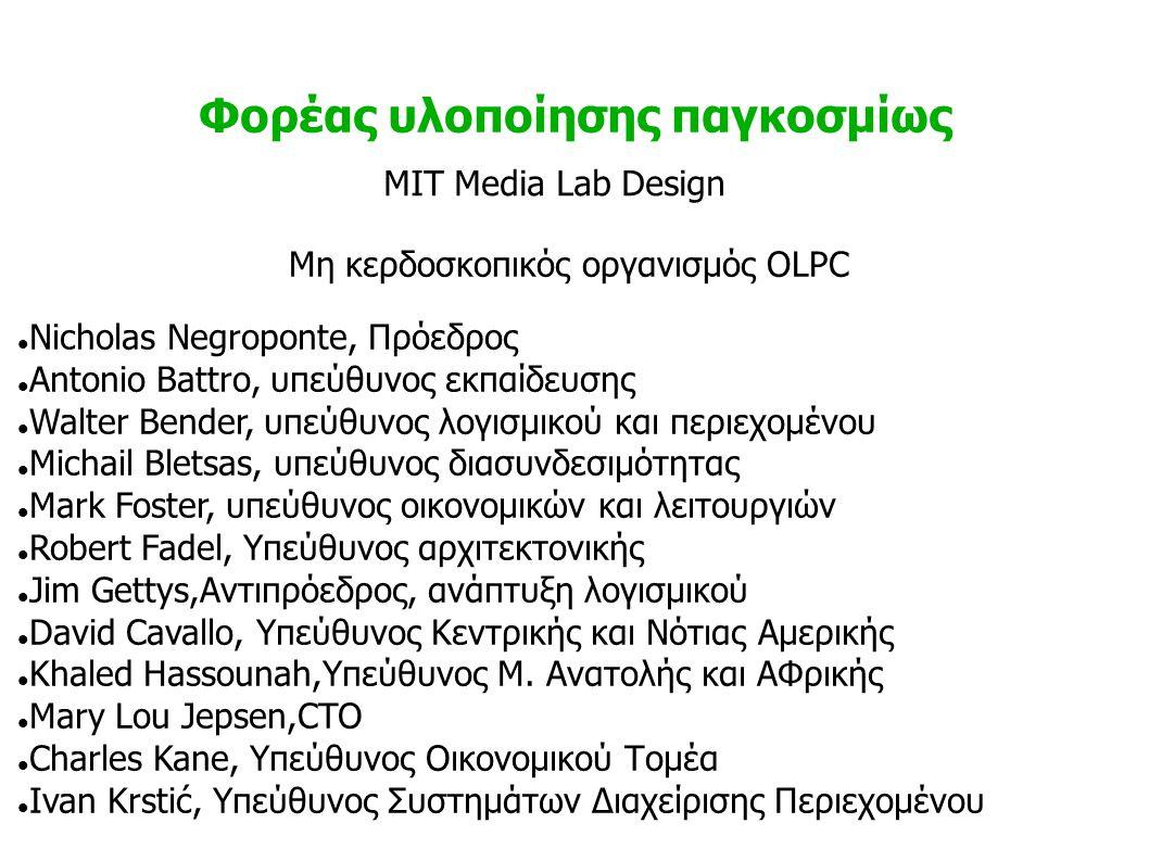 Φορέας υλοποίησης παγκοσμίως MIT Media Lab Design Μη κερδοσκοπικός οργανισμός OLPC Nicholas Negroponte, Πρόεδρος Antonio Battro, υπεύθυνος εκπαίδευσης Walter Bender, υπεύθυνος λογισμικού και περιεχομένου Michail Bletsas, υπεύθυνος διασυνδεσιμότητας Mark Foster, υπεύθυνος οικονομικών και λειτουργιών Robert Fadel, Υπεύθυνος αρχιτεκτονικής Jim Gettys,Αντιπρόεδρος, ανάπτυξη λογισμικού David Cavallo, Υπεύθυνος Κεντρικής και Νότιας Αμερικής Khaled Hassounah,Υπεύθυνος Μ.