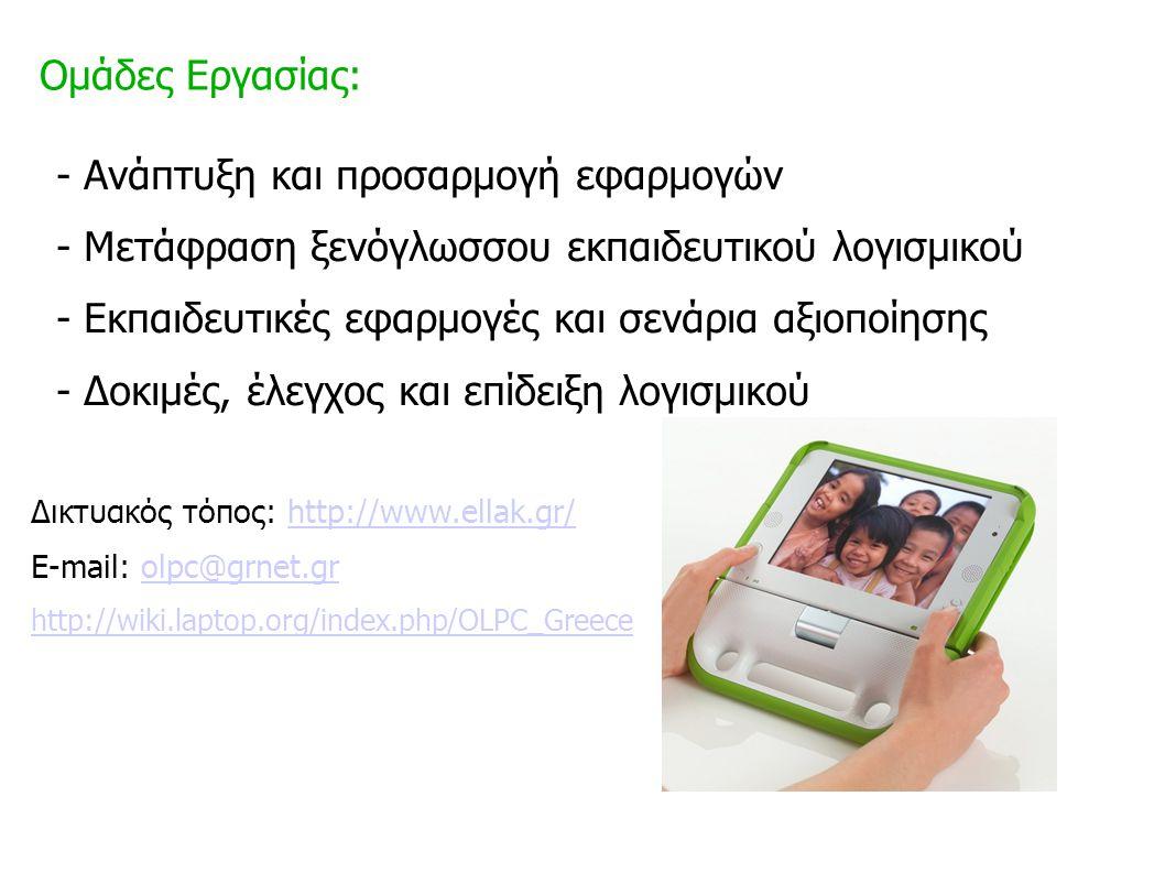 Πρωτότυπη κεντρική πλακέτα στο ΕΜΠ Δυνατότητες Μαθητικού Υπολογιστή: –Ασύρματη δικτύωση/διασύνδεση με άλλους υπολογιστές –Περιήγηση στο διαδίκτυο –Ανάγνωση ηλεκτρονικών βιβλίων –Εκτέλεση εκπαιδευτικών εφαρμογών –Συγγραφή/επεξεργασία κειμένων –Αναπαραγωγή πολυμέσων –Επικοινωνία/δημιουργία συνεργατικών κοινοτήτων –Ανάπτυξη λογισμικού/εφαρμογών –Εκτέλεση σχολικών εργασιών