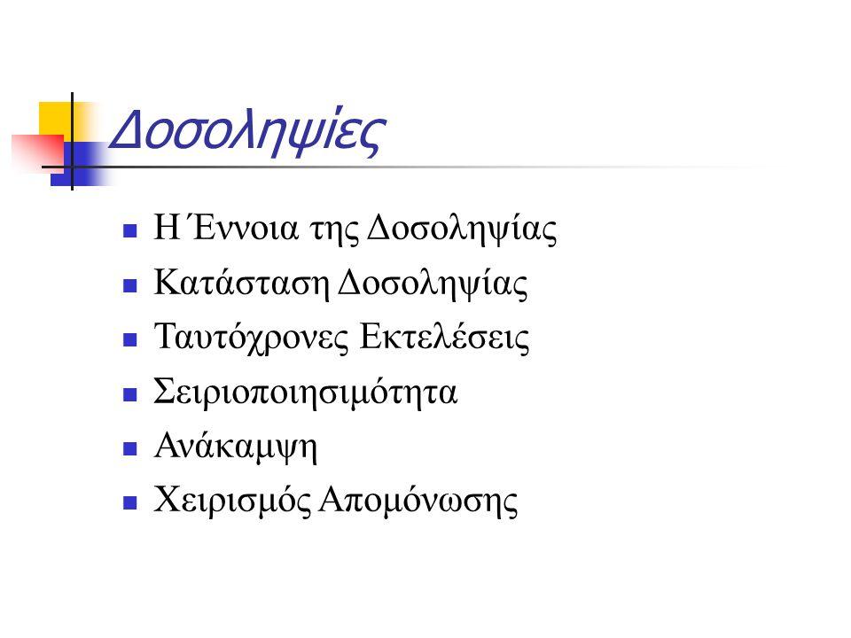Παράδειγμα Χρονικού (1) Έστω ότι η T 1 μεταφέρει 50 ευρώ από το λογαριασμό A στον B, και η T 2 μεταφέρει 10% του υπολοίπου του Α στον Β.