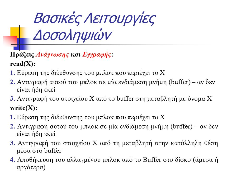 Βασικές Λειτουργίες Δοσοληψιών Πράξεις Ανάγνωσης και Εγγραφής: read(X): 1.