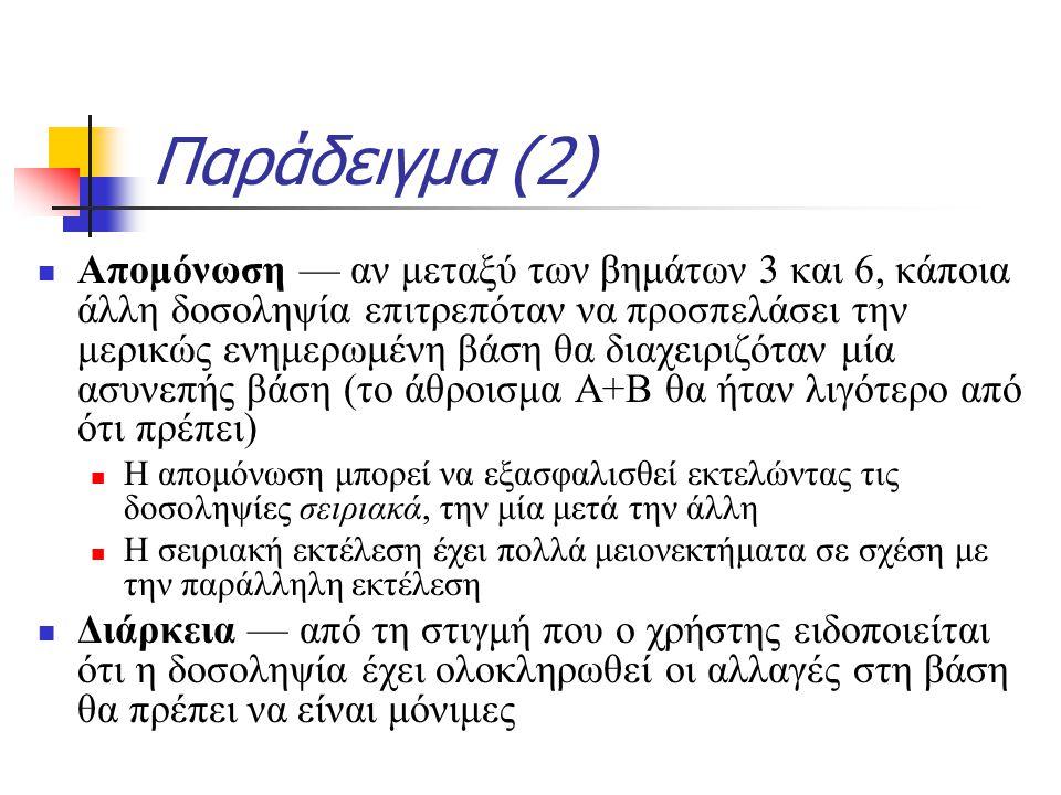 Αντίθετες Πράξεις Οι πράξεις l i και l j των δοσοληψιών T i και T j αντίστοιχα είναι αντίθετες αν και μόνο αν υπάρχει ένα στοιχείο Q που προσπελαύνεται από τις l i και l j, και τουλάχιστον μία από τις δύο έκανε εγγραφή του Q.