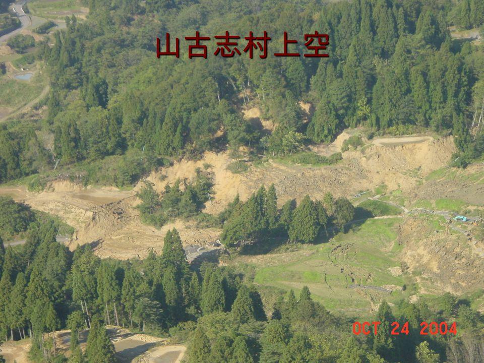 2004/12/7 平成 16 年新潟県中越地震による斜面災 害緊急シンポジウム 10 山古志村上空