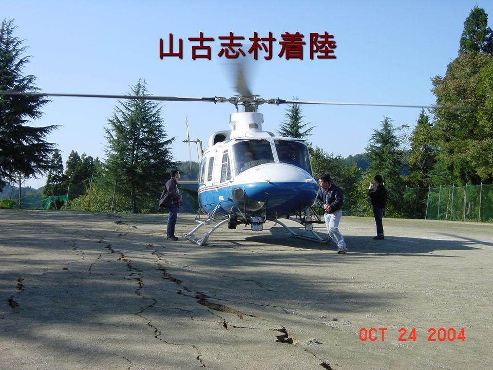 2004/12/7 平成 16 年新潟県中越地震による斜面災 害緊急シンポジウム 11 山古志村着陸