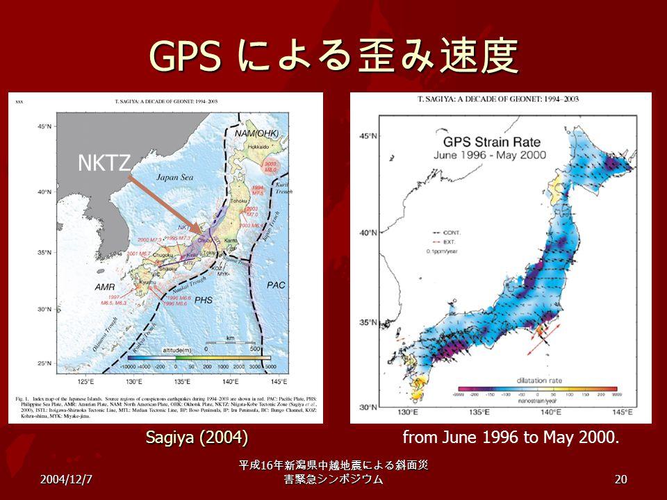 2004/12/7 平成 16 年新潟県中越地震による斜面災 害緊急シンポジウム 20 GPS による歪み速度 Sagiya (2004) from June 1996 to May 2000. NKTZ