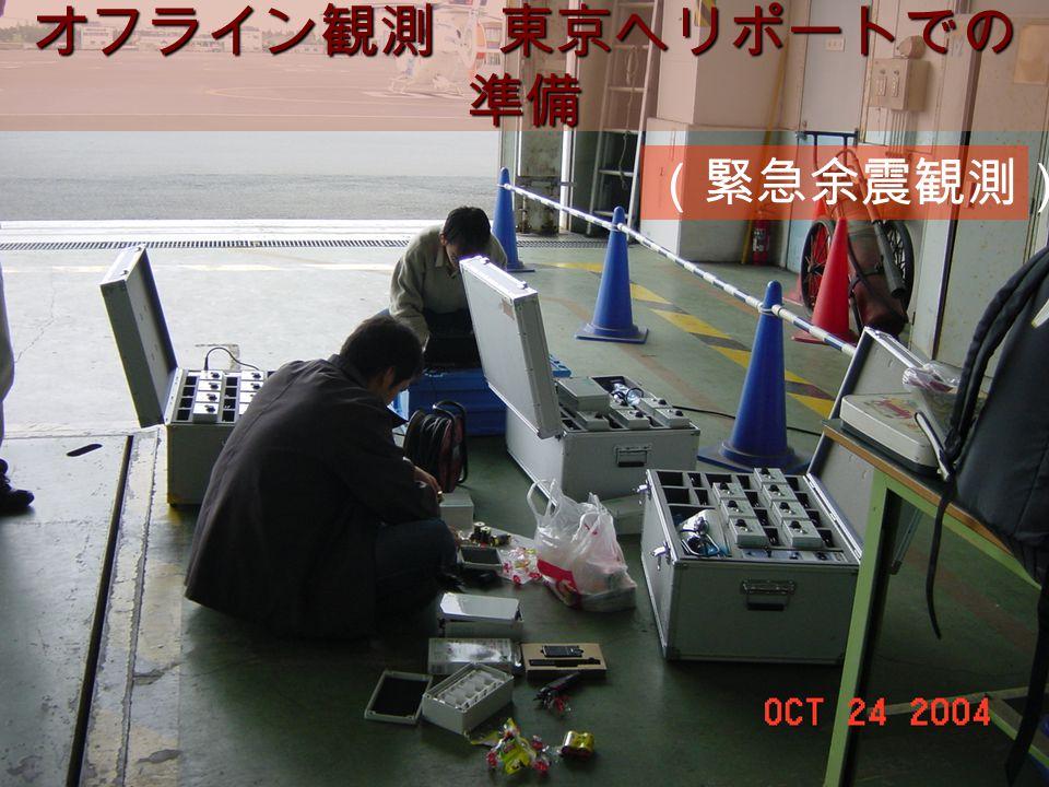 2004/12/7 平成 16 年新潟県中越地震による斜面災 害緊急シンポジウム 9 オフライン観測 東京ヘリポートでの 準備 (緊急余震観測)
