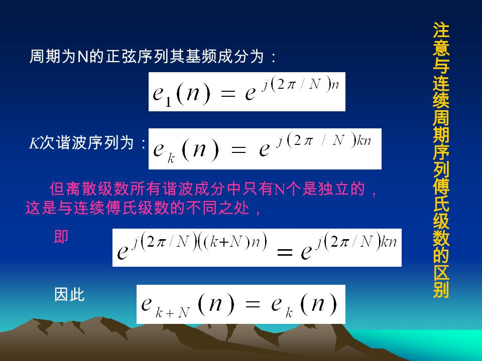 二 、周期序列的 DFS 及其性质