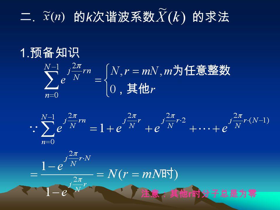 将周期序列展成离散傅里叶级数时,只需取 k=0 到 (N-1) 这 N 个独立的谐波分量,所以一个周 期序列的离散傅里叶级数只需包含这 N 个复指数 J 加权的复指序列的线性组合。