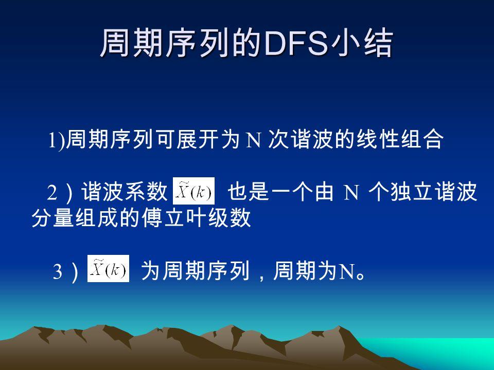 周期序列的 DFS 正变换和反变换: 其中: