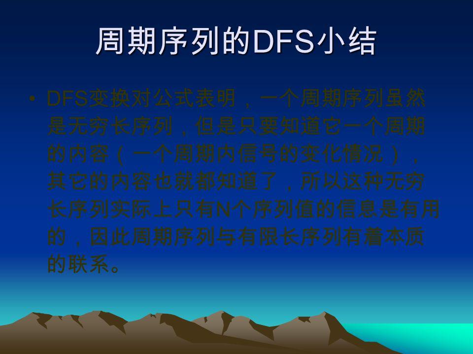 1) 周期序列可展开为 N 次谐波的线性组合 2 )谐波系数 也是一个由 N 个独立谐波 分量组成的傅立叶级数 3 ) 为周期序列,周期为 N 。 周期序列的 DFS 小结
